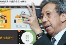 Photo of Portal Mandarin petanda ramai orang Cina tak faham bahasa Melayu?